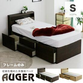 ベッド シングルベッド 収納付き シングル フレームのみ ベッドフレーム ベット シングル 木製ベッド コンセント付き 収納ベッド 引き出し付きベッド ベッド下収納 すのこベッド 北欧 モダン 収納力 木製 木目調