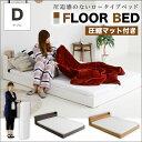 ベッド ダブル 圧縮マットレス付き ダブルベッド ベッドフレーム コンセント付き ポケットコイル 宮付き 木製 フロア…