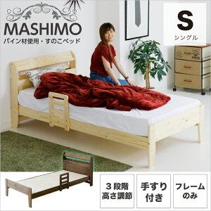 ベッド シングル シングルベッド 宮付き フレームのみ 手すり付き 天然木 無垢 パイン 高さ調節 下収納 すのこ サイドガード付き コンセント付き 棚付き ベット おしゃれ カントリー調 モダ