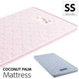 マットレス セミシングル パームマットレス セミシングルサイズ 2段ベッド 薄型 チェック柄 ピンク ブルー 高さ6cm 厚み6cm 寝心地 ブルー ピンク キルティング 清潔
