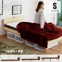 ベッド シングル すのこベッド フレームのみ ベッド下収納 コンセント付き スノコベッド 3段階 高さ調整 耐荷重180kg …