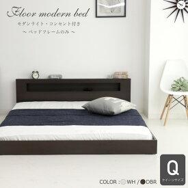 ベッド クイーン ベッドフレーム クイーンサイズ フレームのみ フロアベッド ローベッド 木製ベッド コンセント付き ライト付き ヘッドボード ヘッド棚 宮 宮棚 北欧 モダン木製 人気