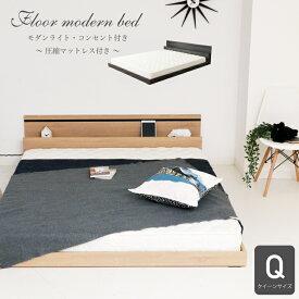 ベッド クイーン ベッドフレーム クイーンサイズ 圧縮マットレス付き フロアベッド ローベッド 木製ベッド コンセント付き ライト付き ヘッドボード ヘッド棚 宮 宮棚 北欧 モダン木製 人気
