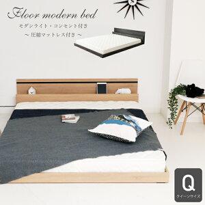 【ポイント5倍 10月31日まで】 ベッド クイーン ベッドフレーム クイーンサイズ 圧縮マットレス付き フロアベッド ローベッド 木製ベッド コンセント付き ライト付き ヘッドボード ヘッド棚