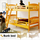 2段ベッド 二段ベッド シングル 木製 パイン 天然木 ベッド はしご付き モダン カントリー調 無垢 子供部屋 ベット 高…