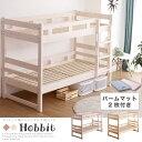 2段ベッド ロータイプ 二段ベッド セミシングル マットレス2枚付き 木製 パイン 天然木 低い コンパクト ココナッツパ…