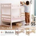 二段ベッド コンパクト ロータイプ 2段ベッド セミシングル 木製 パイン 天然木 低い コンパクト ベッド はしご付き …