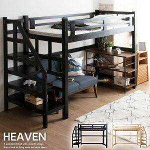 ロフトベッド 階段付き ハイタイプ システムベッド シングル フレームのみ ロフトベット カントリー調 パイン材 無垢 天然木 すのこベッド 一人暮らし 新生活 木製 2段ベッド 二段ベッド 人