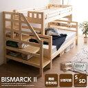 二段ベッド 階段 2段ベッド 階段 左右対応 大人 子供 宮付き シングル セミダブル 木製 パイン 天然木 ライト付き コ…