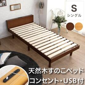 【ポイント5倍 10月31日まで】 ベッド シングル すのこベッド フレームのみ ベッド下収納 コンセント付き USB付き スノコベッド 3段階 高さ調整 耐荷重180kg すのこベッド