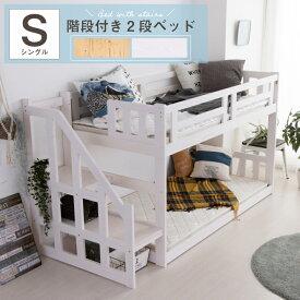 【ポイント5倍 10月31日まで】 二段ベッド 階段 2段ベッド 階段 左右対応 大人 子供 シングル 木製 パイン 天然木 ベッド