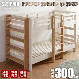 【耐荷重300kg】二段ベッド 大人用 2段ベッド 子供用 木製ベッド ベッドフレームのみ すのこ ベッド 本棚 ブックシェルフ オープンラック付き コンパクト 二段 ベット 2段ベット おしゃれ スノコベッド 子供部屋 シングルベッド エコ塗装