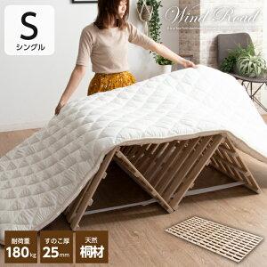 すのこマット すのこ シングル すのこベッド 折りたたみ 軽量 桐 すのこ 折りたたみベッド 四つ折り 耐荷重180kg 折りたたみ式 折りたたみベット ベット 折りたたみ ベッド 木製 折り畳みベッ