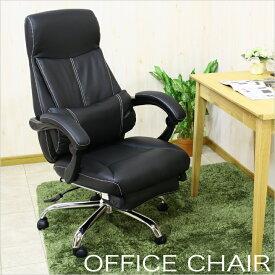 オフィスチェア パソコンチェア 合皮 レザー ハイバック デスクチェア チェアー パソコンチェアー チェア 椅子 いす ロッキング ワークチェア オットマン リクライニング 送料無料 格安 お手頃価格 楽天 通販