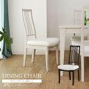チェアー ダイニング 椅子 ダイニングチェア ホワイト ブラウン 木製 白 ハイバック シンプル おしゃれ 高級 モダン …