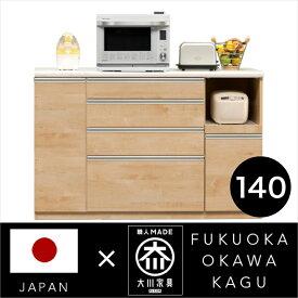 キッチンカウンター 140 完成品 カウンター 間仕切り 国産 日本製 木製 収納 引き出し キッチン収納 モイス ハイグロス ソフトクローズレール 奥行48 高さ100 送料無料 楽天 通販