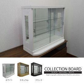 コレクションボード コレクションケース 幅70cm 奥行き25cm ロータイプ ガラスショーケース ディスプレイ 木製 収納 ガラス棚 コレクション ミラー ショーケース 完成品 ブラック ホワイト ナチュラル