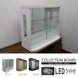 コレクションボード コレクションケース 幅70cm 奥行き25cm ロータイプ LEDライト付き ガラスショーケース ディスプレイ 木製 収納 ガラス棚 コレクション ミラー ショーケース 完成品 ブラック ホワイト ナチュラル