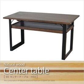 テーブル センターテーブル リビングテーブル 無垢 幅90 90×50 高さ調整 棚付き ブラウン 長方形 ハックベリー 木製 奥行50cm 高さ50cm シンプル モダン おしゃれ 格安 楽天 通販 送料無料