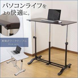 昇降テーブル テーブル 幅105 高さ70 102 オフィスデスク パソコンデスク 高さ調節 キャスター付き シンプル スチール 木製 ダークブラウン ホワイト 送料無料 楽天 通販