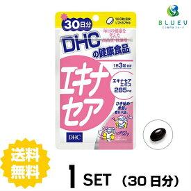 【送料無料】 DHC エキナセア 30日分(90粒) ×1セット