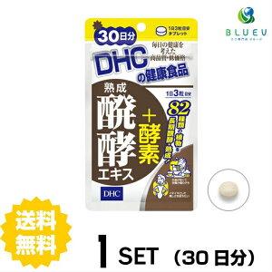 【送料無料】 DHC 熟成醗酵エキス+酵素 30日分(90粒) ×1セット