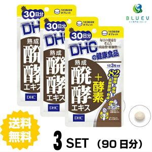 【送料無料】 DHC 熟成醗酵エキス+酵素 30日分(90粒) ×3セット