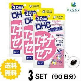 【送料無料】 DHC エキナセア 30日分(90粒) ×3セット