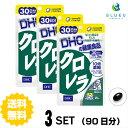 【送料無料】 DHC クロレラ 30日分(90粒) ×3セット