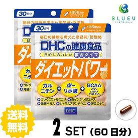 【送料無料】 DHC ダイエットパワー 30日分(90粒) ×2セット