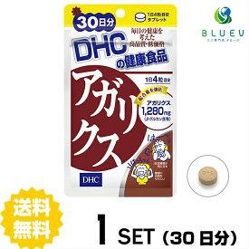 【送料無料】 DHC アガリクス 30日分 (120粒) ×1セット