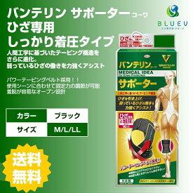 【送料無料】バンテリン コーワ サポーター ひざ専用しっかり加圧タイプ ×1セット