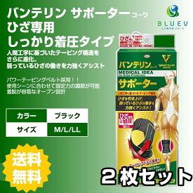 【送料無料】バンテリン コーワ サポーター ひざ専用しっかり加圧タイプ ×2セット