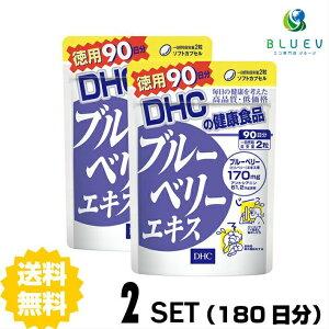 DHC サプリメント ブルーベリーエキス 徳用90日分(180粒) ×2セット