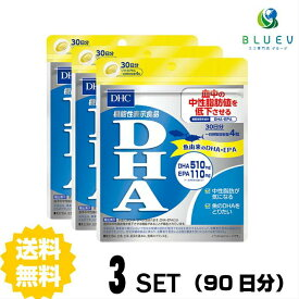 DHC サプリメント DHA 30日分(120粒)×3セット