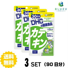 【送料無料】 DHC カテキン 30日分 (60粒)×3セット