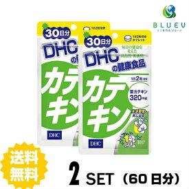 【送料無料】 DHC カテキン 30日分 (60粒)×2セット