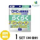 【送料無料】 DHC らくらく 30日分(180粒) ×1セット