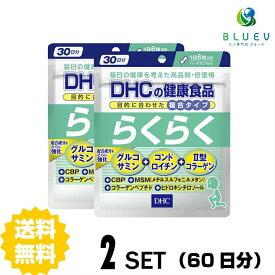 【送料無料】 DHC らくらく 30日分(180粒) ×2セット