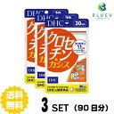 DHC サプリメント クロセチン+カシス 30日分(60粒) ×3セット