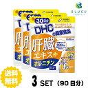 【送料無料】 DHC 肝臓エキス+オルニチン 30日分(90粒) ×3セット
