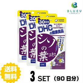 【送料無料】 DHC シソの葉エキス 30日分 (60粒)×3セット