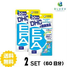 【送料無料】 DHC EPA 30日分(90粒) ×2セット