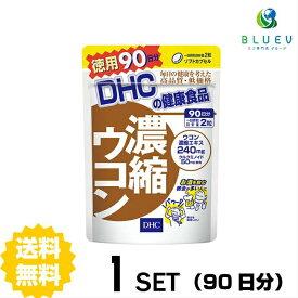 【送料無料】 DHC 濃縮ウコン 徳用 90日分(180粒) ×1セット