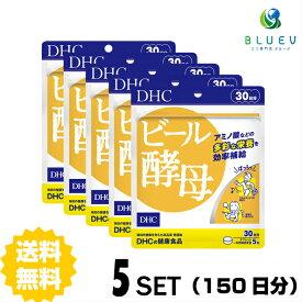 【送料無料】 DHC ビール酵母 30日分(150粒) ×5セット