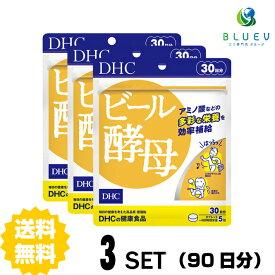 【送料無料】 DHC ビール酵母 30日分(150粒) ×3セット