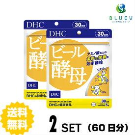 【送料無料】 DHC ビール酵母 30日分(150粒) ×2セット