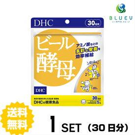 【送料無料】 DHC ビール酵母 30日分(150粒) ×1セット