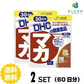 DHC サプリメント マカ 30日分(90粒) ×2セット