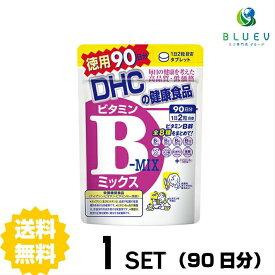 DHC サプリメント ビタミンBミックス(徳用90日分)×1セット